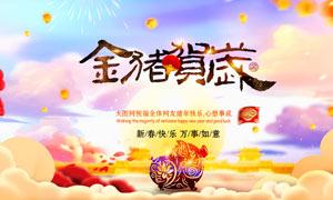 2019金猪贺岁新年海报大红鹰娱乐大红鹰娱乐备用网