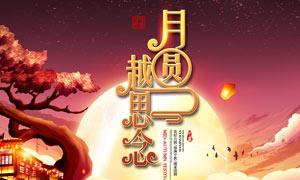 中秋节主题宣传海报设计PSD素材