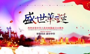盛世华诞国庆节活动海报PSD分层素材
