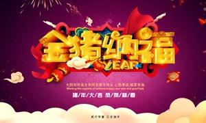 2019金猪纳福喜庆海报设计PSD素材
