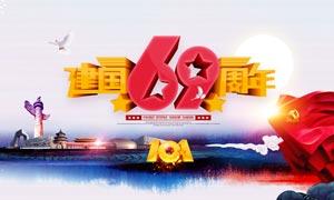 建国69周年活动海报设计PSD模板