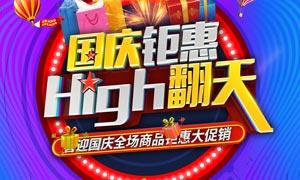 国庆钜惠嗨翻天海报设计PSD素材