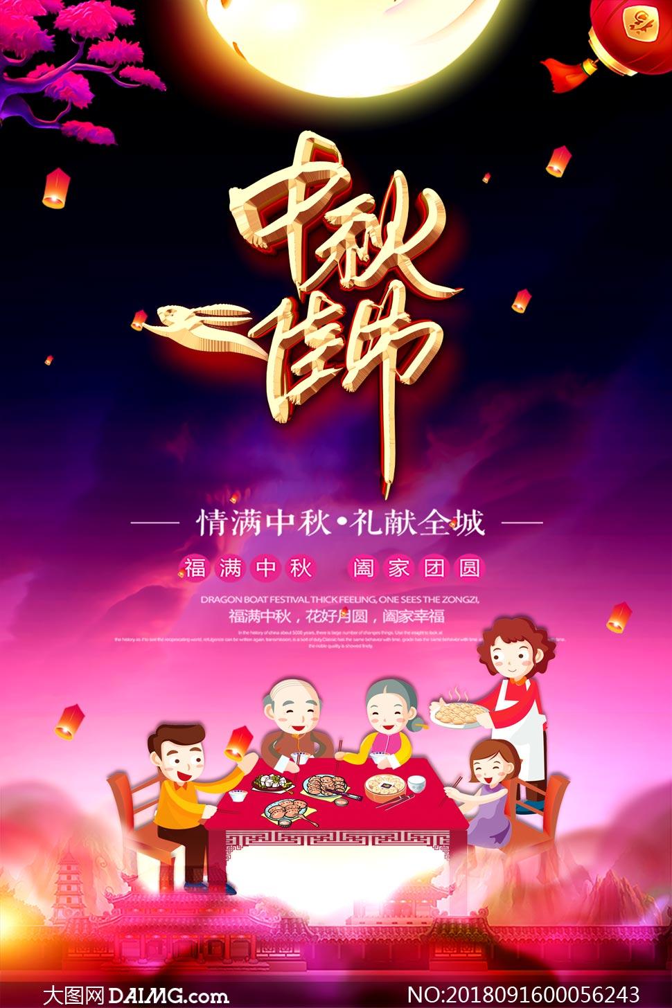 中秋节礼献全城活动海报psd素材