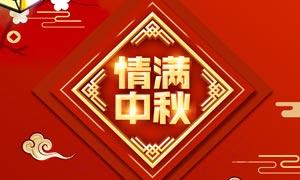 中秋节月饼限时抢购海报PSD素材