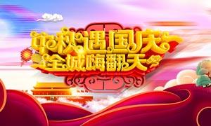 中秋遇国庆活动海报PSD源文件
