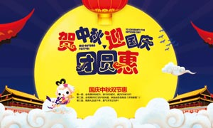 贺中秋迎国庆双节惠海报设计PSD素材