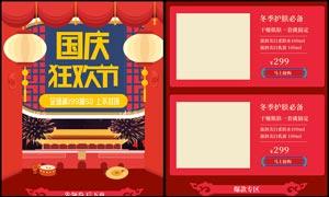 淘宝国庆节移动端首页模板PSD素材
