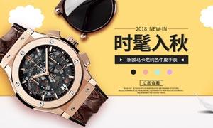 淘宝秋季手表活动海报设计PSD素材
