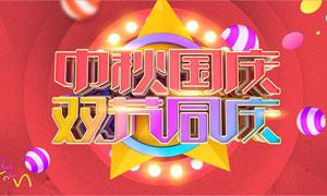 中秋国庆双节同庆海报设计矢量素材