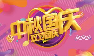 中秋国庆双节同庆活动海报矢量素材