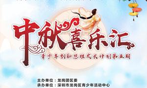 中秋节青少年活动海报设计矢量素材