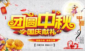 中秋国庆商场活动海报设计矢量素材