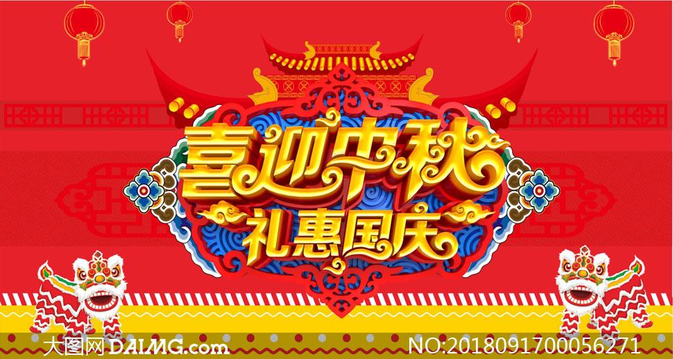 喜迎中秋礼惠国庆海报设计矢量素材