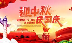迎中秋庆国庆活动海报设计矢量素材