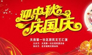社区中秋节文艺汇演宣传海报矢量素材
