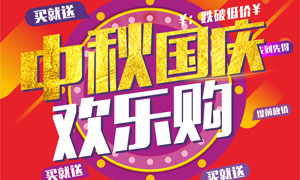 中秋国庆欢乐购宣传单设计矢量素材