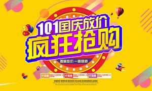 国庆节疯狂抢购活动海报矢量素材