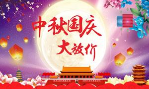 中秋国庆大放价海报设计矢量素材
