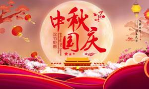中秋国庆双节钜惠活动海报矢量素材