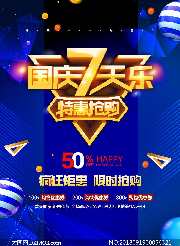 国庆七天乐特惠抢购海报PSD源文件