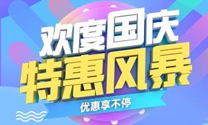 国庆节特惠宣传单设计PSD素材