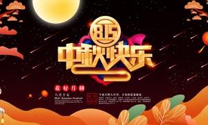 中秋快乐活动海报广告PSD素材