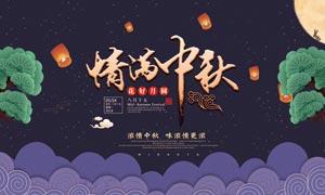 情满中秋插画主题海报PSD源文件
