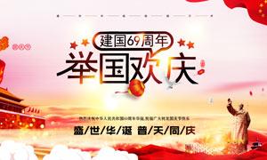 举国欢庆国庆节活动海报PSD源文件