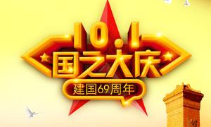 建国69周年大庆海报设计PSD素材