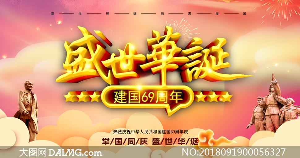 国庆节盛世华诞海报设计psd素材下载 关 键 词: 国庆节国庆国庆69