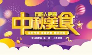 中秋节美食促销海报设计PSD素材