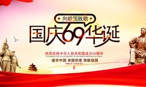 国庆69华诞宣传海报模板PSD素材