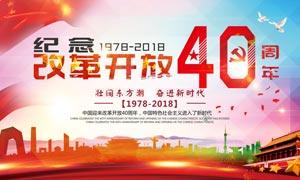 纪念改革开放40年宣传栏PSD源文件