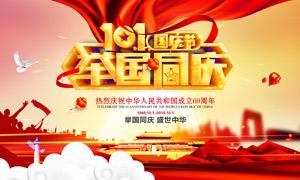 举国同庆国庆节活动海报PSD素材