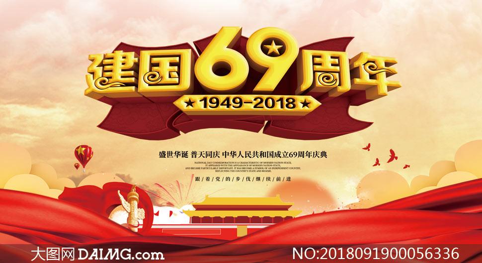 建国69周年宣传海报设计psd源文件