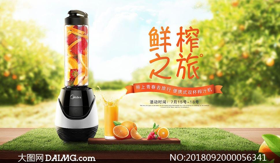 榨汁机合成海报作品PS教程素材