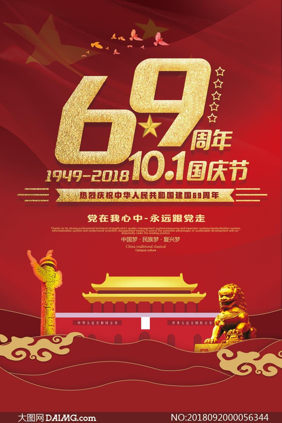 国庆69周年庆祝海报设计psd素材