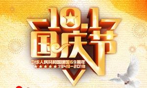 庆祝国庆节69周年宣传单PSD素材