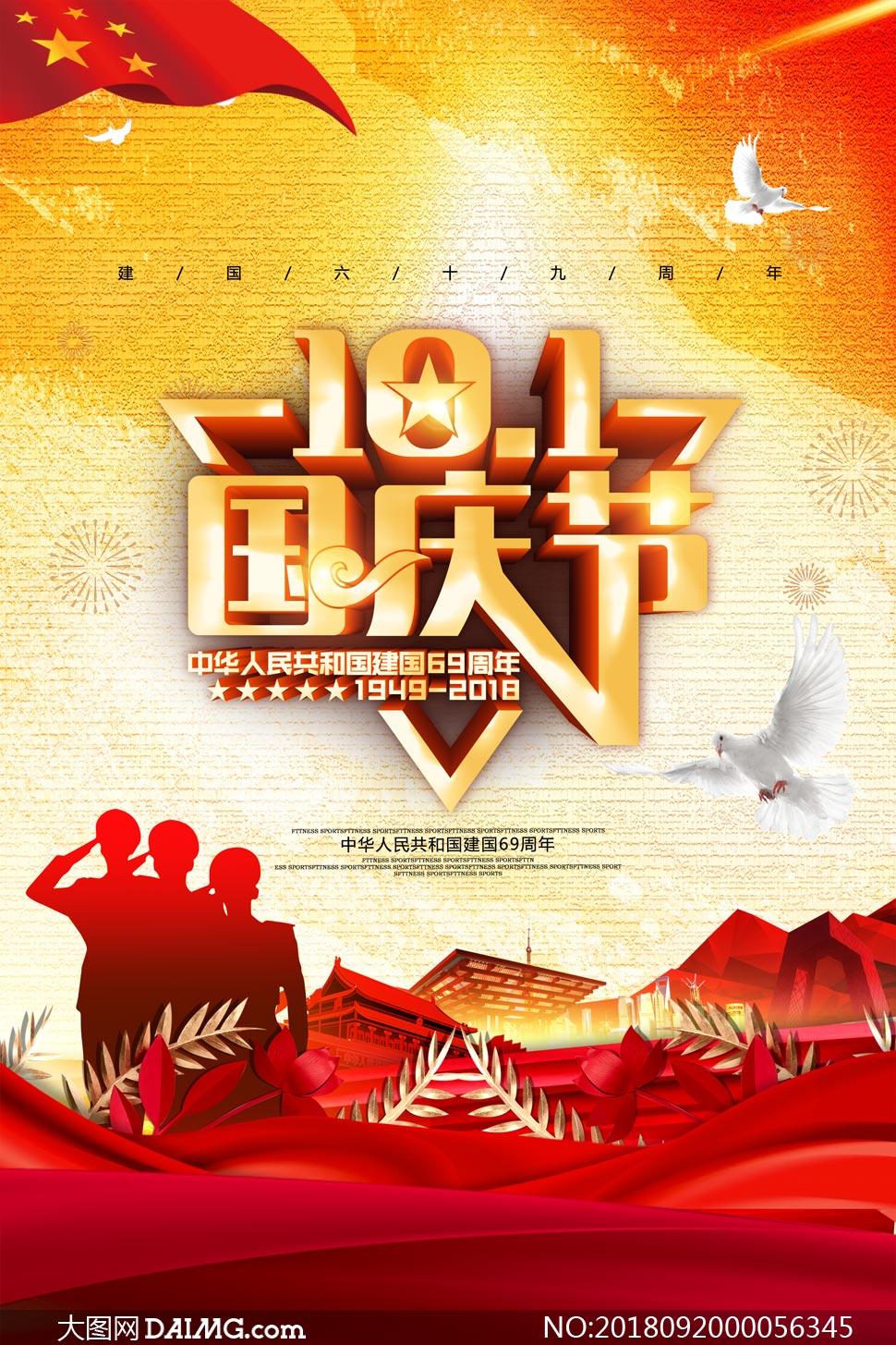 庆祝国庆节69周年宣传单psd素材 - 大图网设计素材下载