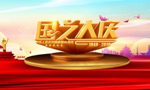 国之大庆国庆节活动海报PSD源文件