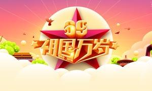 国庆节69周年庆典庆祝海报PSD素材