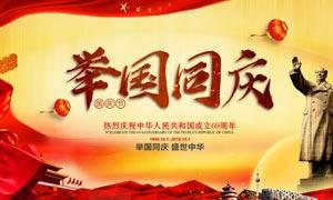 举国同庆国庆节活动海报PSD模板
