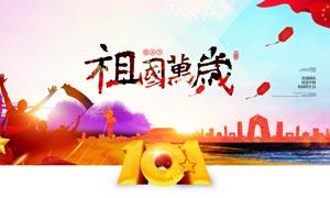 祖国万岁国庆节活动海报PSD模板