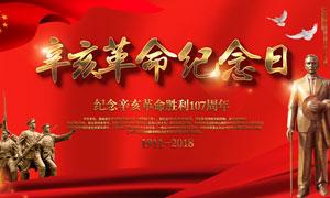 辛亥革命纪念日宣传海报PSD素材