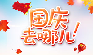 国庆旅游宣传单设计PSD源文件
