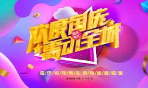 欢度国庆商场促销海报PSD分层模板