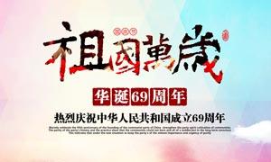 盛世中华国庆节主题宣传单PSD素材