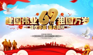 盛世华诞国庆节宣传海报PSD源文件