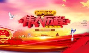 纪念改革开放40载宣传海报PSD素材