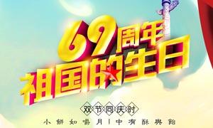 国庆节69周年生日庆典海报PSD素材